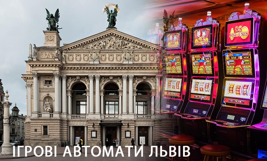 Ігрові автомати Львів
